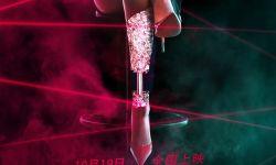"""《美丽战争》发布扑朔迷离怪诞诡异的""""暗黑版""""海报"""