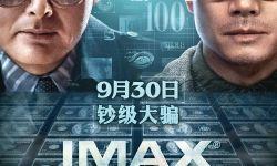 《无双》将于9月30日登陆中国IMAX影院并发专属海报