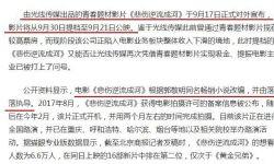 中秋国庆影片撤档改档不断,两大档期扎堆上映近四十部