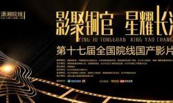 第17届全国院线推介会开幕 超80部国产影片将亮相