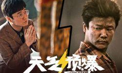 肖央自导自演《天气预爆》进军贺岁!定档12月21日上映