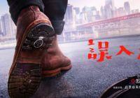 """电影《误入江湖》发布""""误踩钻戒""""版概念海报"""