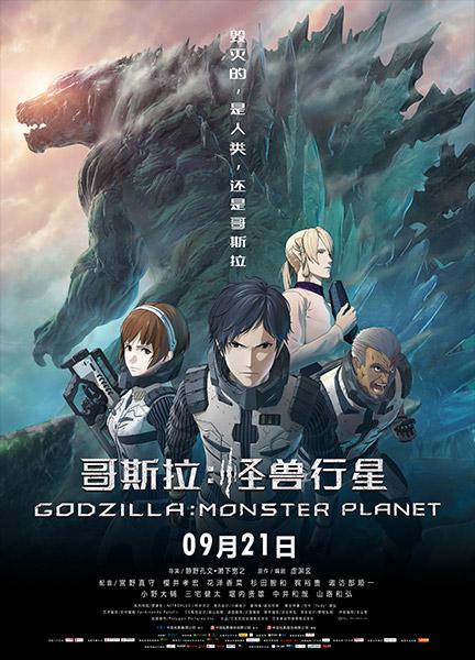 《哥斯拉:怪兽行星》海报