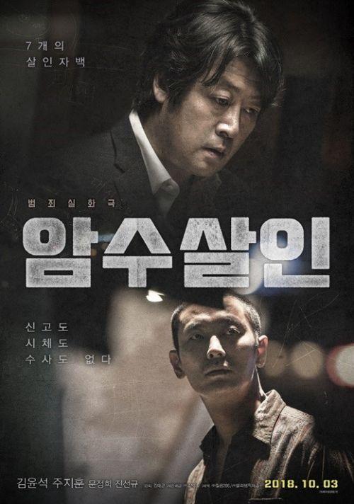 韩国电影《暗数杀人》根据真实案件改编
