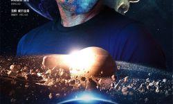《超能泰坦》内地定档10.12发海报 色调凸显神秘之感