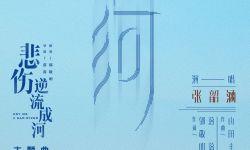 《悲伤逆流成河》今日公映 一起缅怀青春,感人无数!