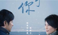 """电影《在乎你》曝""""隔海相望""""版海报"""