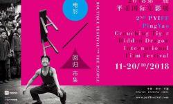 第二届平遥影展公布片单&活动安排