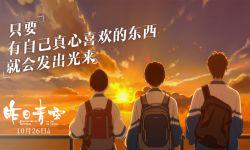 """电影《昨日青空》定档后首发""""最初的梦想""""版预告"""