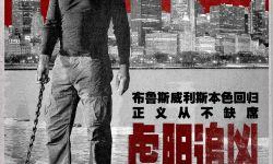 """《虎胆追凶》今日上映并发""""今日上映""""版海报,超暴力"""