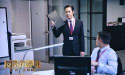 """《反贪风暴3》曝""""好好看电影"""" """"港味十足"""""""