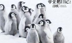 纪录片《帝企鹅日记2》内地确定公映