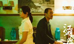 《江湖女儿》:下辈子请别做大哥的女人