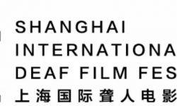 2018上海国际聋人电影艺术展顺利举办!