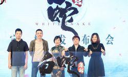 《白蛇:缘起》定档12月21 讲述白蛇刻骨铭心的爱情