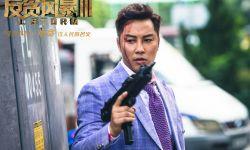 《反贪风暴3》破4亿刷新系列票房纪录 再掀港片风潮热