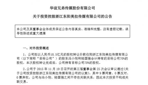冯小刚、华谊兄弟旗下影视壳公司申请注销