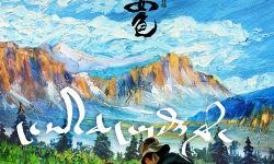 金爵获奖片《阿拉姜色》定档10.26 谱写藏族家庭温情录