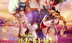《新灰姑娘》曝终极海报预告 开启如梦似幻的童话世界