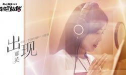 《李茶的姑妈》曝主题曲《出现》MV 那英再度温暖献唱