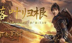影版《古剑》曝推广曲《落叶归根》 王力宏为戏频受伤