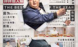 """《胖子行动队》曝""""胖胖惹人爱""""海报 国庆档爆笑首选"""