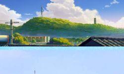 《昨日青空》发实景动画对比特辑 瞬间还原最美中国