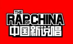 法院叫停《中国新说唱》中瓜子二手车违规广告语