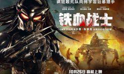 好莱坞科幻动作冒险片《铁血战士》宣布正式定档10月26日