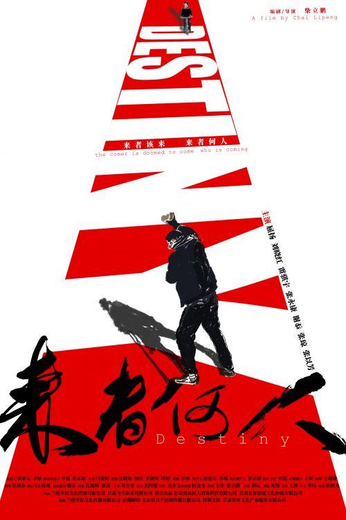电影《来者何人》海报