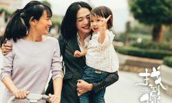 《找到你》:在中国当一个妈妈有多难?