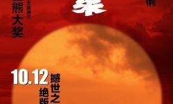 10.12《红高粱》定档重映 画质震撼再现中国艺术电影最高水准