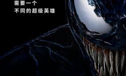 """《毒液:致命守护者》曝""""双雄""""海报 漫威新英雄来袭"""
