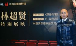 """林超贤现身电影资料馆 称《紧急救援》比""""红海""""还炸裂"""