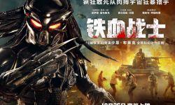 《铁血战士》新预告终极外星猎手抢戏 中文角色海报曝光