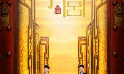 文化创新类真人秀《上新了!故宫》发布概念海报 !