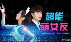 科幻电影《超能萌女友》今日腾讯视频+爱奇艺超能上映