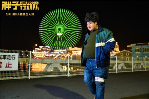 《胖子行动队》曝宣传曲MV 克拉拉辣目洋子上演C位争夺