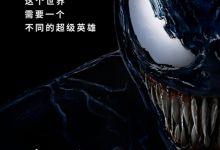 """《毒液:致命守护者》曝全新片段 汤老师被毒液威胁要""""乖乖合作"""""""
