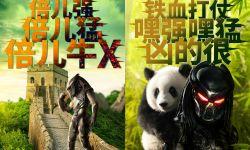 《铁血战士》中国自由行 从南到北撂狠话