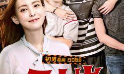 青春反套路喜剧电影《二十岁》定档11.9发预告海报
