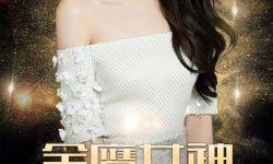 """第12届""""金鹰女神""""出炉,迪丽热巴获此殊荣"""