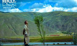 《阿拉姜色》举办西宁首映 独特视角展现藏语片新风格