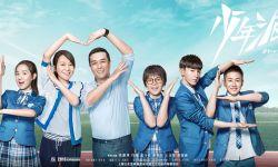 电视剧《少年派》亮相北京秋推会 打造现实青春题材
