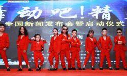 兰昊宇受聘为上海教育电视台《舞动吧!精灵》大赛评委