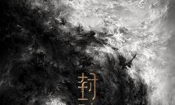 """《封神三部曲》发概念海报 """"阴阳之战""""展东方风韵"""