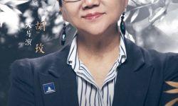 胡玫首次透露全新电影版《红楼梦》已杀青