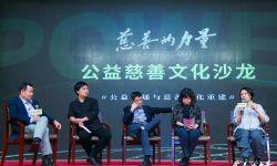 浙江新湖慈善会捐赠225万助力纪录片《慈善的力量》将开播