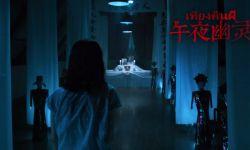 《午夜幽灵》热映 锁定国产惊悚片年度票房冠军