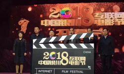 第二届中国银川互联网电影节圆满落幕 收获颇丰